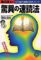 栗田博士の驚異の速読法 SRS能力開発108のメソッド
