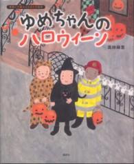 ゆめちゃんのハロウィーン 講談社の創作絵本
