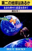 第二の地球はあるか 生命を乗せた惑星を求めて