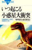 いつ起こる 小惑星大衝突 恐竜絶滅と人類の危機をさぐる