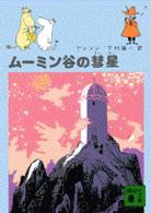 ム-ミン谷の彗星 講談社文庫