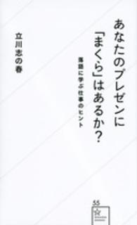 あなたのプレゼンに「まくら」はあるか? 落語に学ぶ仕事のヒント 星海社新書