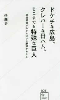 ドケチな広島、クレバーな日ハム、どこまでも特殊な巨人 球団経営がわかればプロ野球がわかる 星海社新書