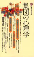 集団の心理学 講談社現代新書