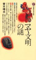 マヤ文明の謎 講談社現代新書