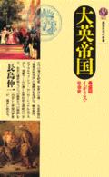 大英帝国 最盛期イギリスの社会史 講談社現代新書