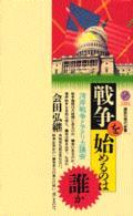 戦争を始めるのは誰か 湾岸戦争とアメリカ議会 講談社現代新書 1184