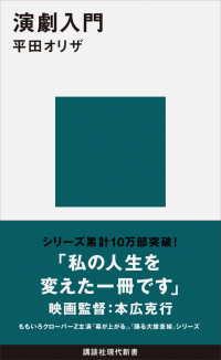演劇入門  講談社現代新書  1422