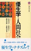 優生学と人間社会 生命科学の世紀はどこへ向かうのか 講談社現代新書 ; 1511