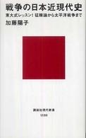 戦争の日本近現代史 東大式レッスン!征韓論から太平洋戦争まで 講談社現代新書 1599