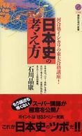 日本史の考え方 : 河合塾イシカワの東大合格講座! (講談社現代新書)