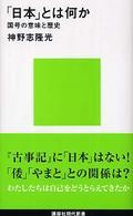 「日本」とは何か 国号の意味と歴史 講談社現代新書 ; 1776