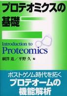 プロテオミクスの基礎