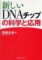 新しいDNAチップの科学と応用