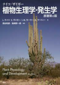 テイツ/ザイガー植物生理学・発生学