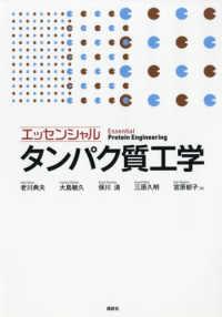 タンパク質工学 Protein Engineering エッセンシャル = Essential