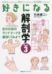 自分の体のランドマークを確認してみよう 好きになるシリーズ ; . 好きになる解剖学 / 竹内修二著||スキ ニ ナル カイボウガク ; Part 3