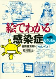 絵でわかる感染症withもやしもん = An Illustrated Guide to Infectious Diseases
