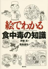 絵でわかる食中毒の知識 = An Illustrated Guide to Knowledge of Food poisoning