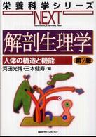 解剖生理学 人体の構造と機能. 第2版