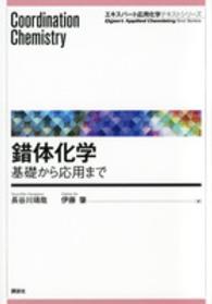 錯体化学 基礎から応用まで エキスパート応用化学テキストシリーズ