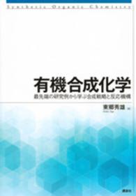 有機合成化学 最先端の研究例から学ぶ合成戦略と反応機構