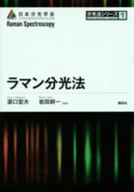 ラマン分光法 分光法シリーズ ; 1