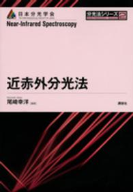 近赤外分光法 分光法シリーズ ; 2