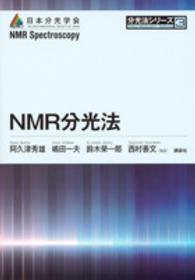 NMR分光法 分光法シリーズ ; 3