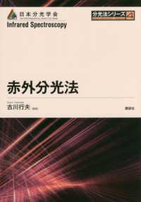 赤外分光法 分光法シリーズ