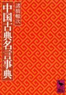 中国古典名言事典 講談社学術文庫
