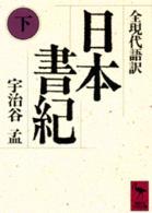 日本書紀 下 全現代語訳 講談社学術文庫