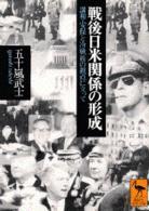 戦後日米関係の形成 講和・安保と冷戦後の視点に立って