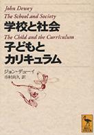 学校と社会 ; 子どもとカリキュラム 講談社学術文庫