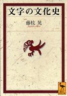 文字の文化史 講談社学術文庫 1409