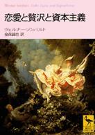 恋愛と贅沢と資本主義 講談社学術文庫