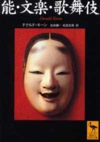 能・文楽・歌舞伎