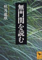 無門関を読む 講談社学術文庫 ; [1568]