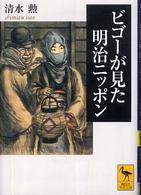 ビゴーが見た明治ニッポン 講談社学術文庫