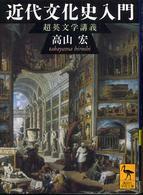 近代文化史入門 超英文学講義 講談社学術文庫 1827