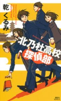 北乃杜高校探偵部 講談社ノベルス イK-04