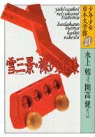 雪三景・裸の王様 少年少女日本文学館