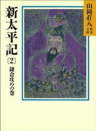 新太平記 2 鎌倉攻めの巻