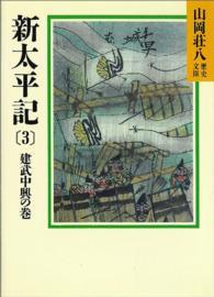 新太平記 3 建武中興の巻