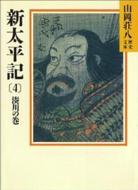 新太平記 4 湊川の巻