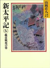新太平記 5 義貞戦死の巻