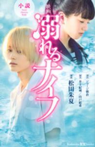 小説映画溺れるナイフ 講談社KK文庫