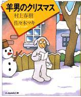羊男のクリスマス