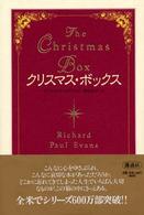 クリスマス・ボックス