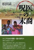 呪医の末裔―東アフリカ・オデニョ一族の二十世紀